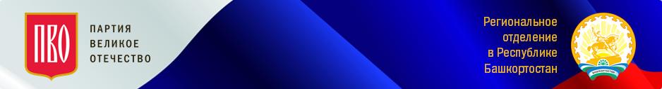 Партия Великое Отечество - ПВО - Региональное отделение в республике Башкортостан